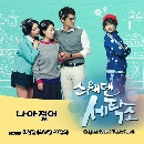 DVD Swedish Laundry ** - Song Ha Yoon, Chang Jo, Park Ki Joon บรรยายไทย Ep.01-16end [4แผ่นจบ]