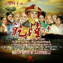 DVD �������չ �ҡ���� The Mystery of Emperor Qian Tang �ӹҹ�Ѻ�ѡþ�ô���¹�ŧ DVD 10 ��[END]