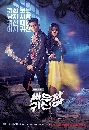 DVD ����������� �Ѻ�� Let�s Fight Ghost  [TaecYeon, 2PM+Kim So Hyun] DVD 4 ���ѧ��診