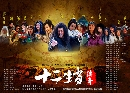 DVD �������չ �ҡ���� The Legend of Chinese Zodiac �֡12���� DVD 7�蹨�..
