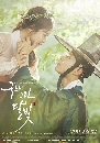 DVD ����������� �Ѻ�� Moonlight Drawn by Clouds DVD �͡���� 5 �蹨�