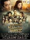 �ีรี�ย��ี� �า�ษ���ย ลิ�ิ�สวรร����า�ัลลั���มั��ร (Tribes and Empires storm of Prophecy)dvd 18 ������